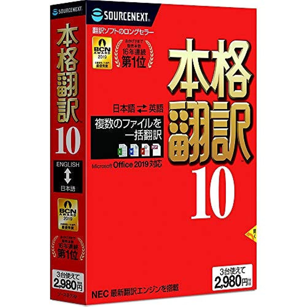 探偵重力監督する本格翻訳10  (最新)|win対応|ダウンロード版