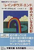 「レインボウズ・エンド」亭の大いなる幻影―警視リチャード・ジュリー (文春文庫)