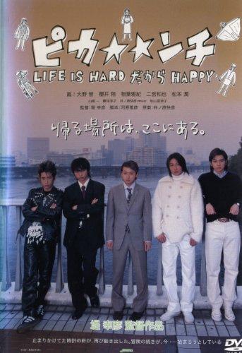 ピカ☆☆ンチ LIFE IS HARD だから HAPPY [レンタル落ち]