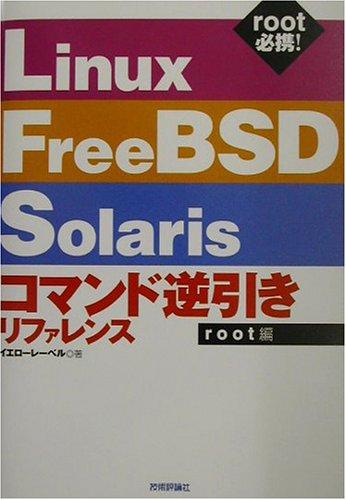 Linux/FreeBSD/Solarisコマンド逆引きリファレンス(root編)の詳細を見る