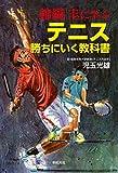 錦織 圭に学ぶ テニス 勝ちにいく教科書 -