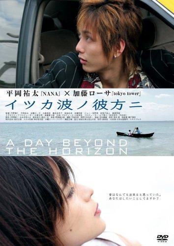 イツカ波ノ彼方ニ [DVD]