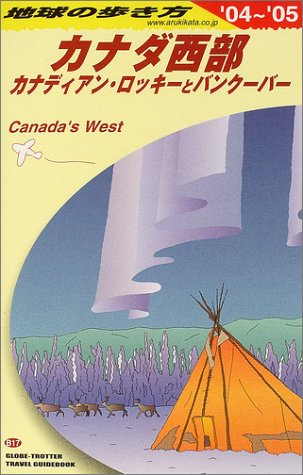 地球の歩き方 ガイドブックB17 カナダ西部