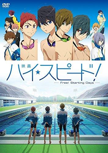 映画 ハイ☆スピード!-Free! Starting Days-(通常版) [DVD]