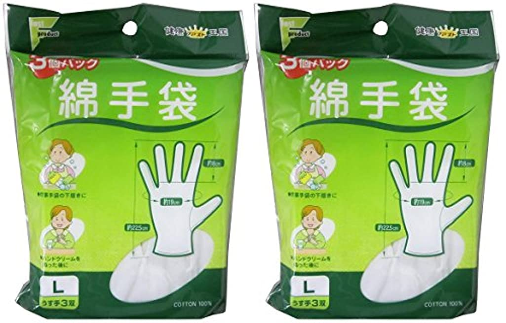 マラソンミント分析ファスト綿手袋 Lサイズ 3双 L3双【2個セット】