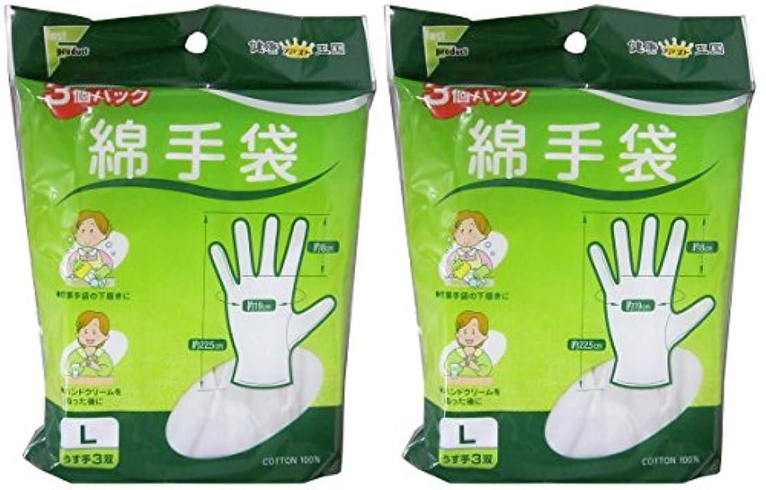 聴覚障害者テンポ調停するファスト綿手袋 Lサイズ 3双 L3双【2個セット】