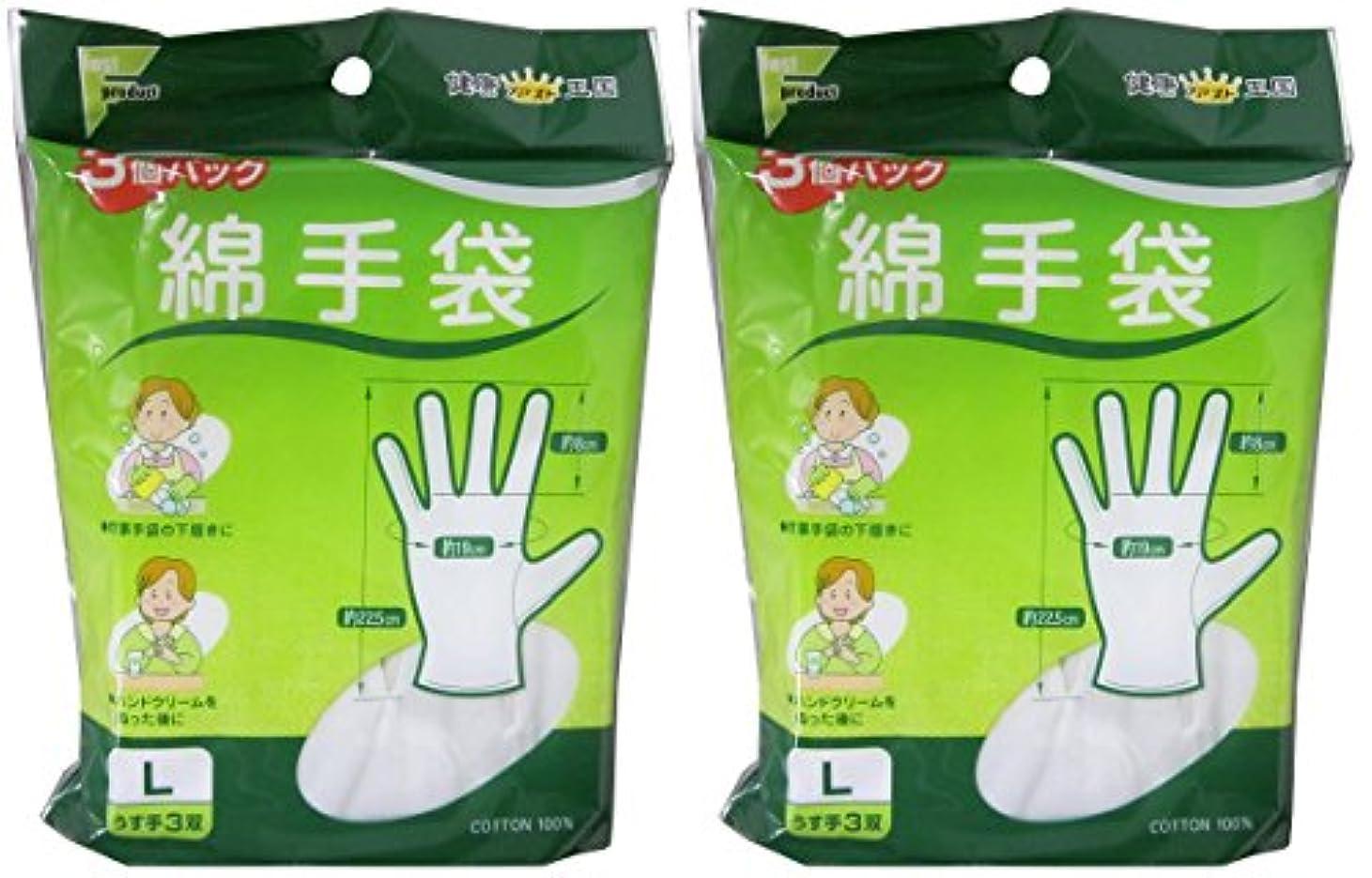 ドア解決犯すファスト綿手袋 Lサイズ 3双 L3双【2個セット】