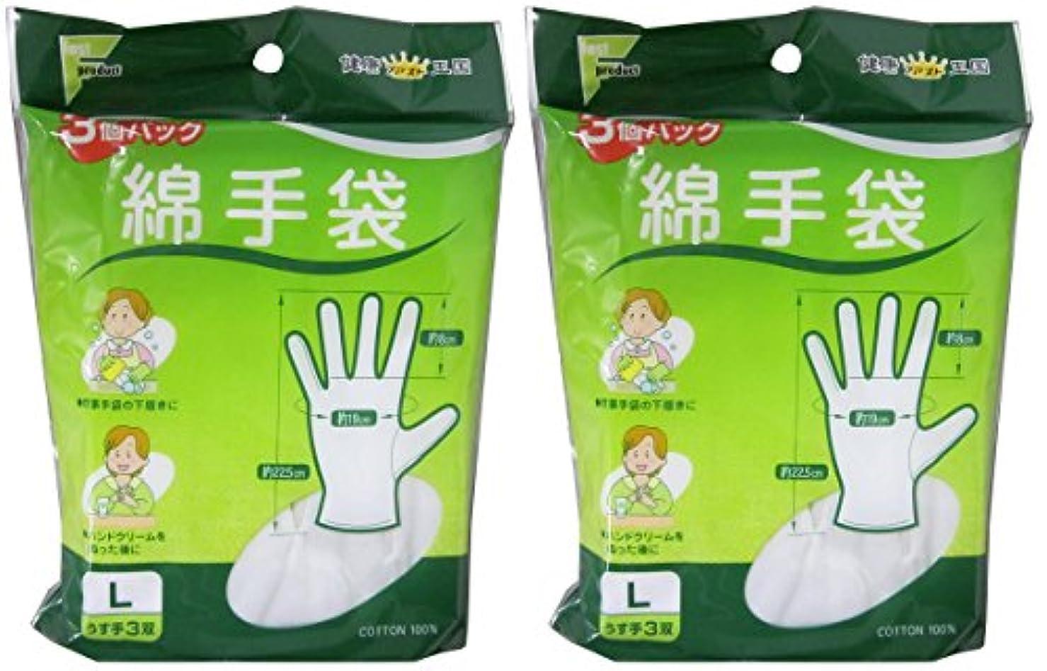 法廷憂慮すべき良性ファスト綿手袋 Lサイズ 3双 L3双【2個セット】