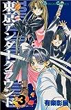 東京アンダーグラウンド 3 (ガンガンコミックス)