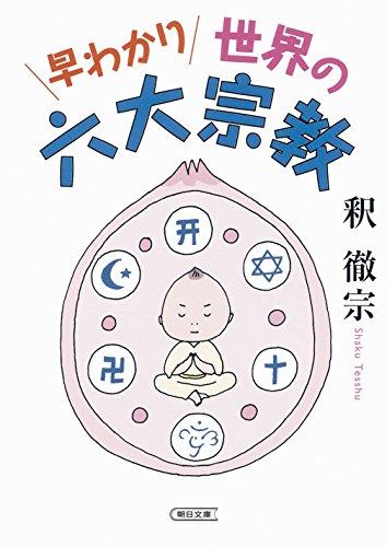 早わかり世界の六大宗教 (朝日文庫)の詳細を見る