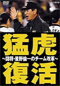 NHK DVD 猛虎復活 ~闘将・星野仙一のチーム改革~