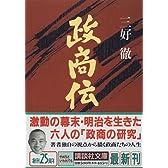 政商伝 (講談社文庫)
