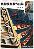 帆船模型製作技法―木製帆船模型同好会「ザ・ロープ」創立30周年記念出版