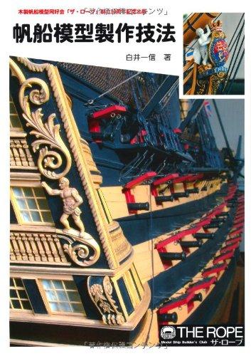 帆船模型製作技法―木製帆船模型同好会「ザ・ロープ」創立30周年記念出版...
