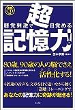 聴覚刺激で目覚める超記憶力! [単行本] / 田中 孝顕 (著); きこ書房 (刊)