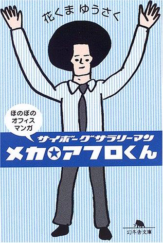 メカ★アフロくん (幻冬舎文庫)