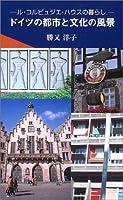 ドイツの都市と文化の風景―ル・コルビュジエ・ハウスの暮らし (Ribun books)
