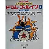ひらく・見る・叩ける ドラムフィルイン 1 1拍~4拍