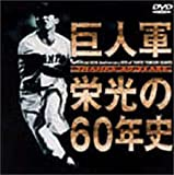 THANKS 60 YEARS 巨人軍 栄光の60年史 [DVD]