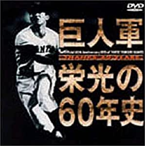 THANKS 60 YEARS 巨人軍 栄光の60年史 [DVD]