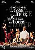 コックと泥棒,その妻と愛人 [DVD] 画像