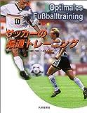 サッカーの最適トレーニング