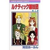 ルナティック雑技団 (1) (りぼんマスコットコミックス (721))