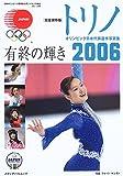 トリノオリンピック日本代表選手写真集―日本オリンピック委員会公式ライセンス商品 (メディアパルムック)