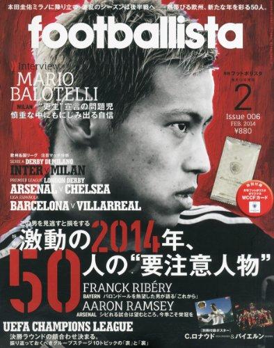 月刊フットボリスタ 2014年 02月号 [雑誌]の詳細を見る