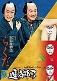 連獅子/らくだ [DVD]