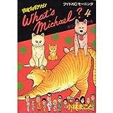 What's Michael? 4―闘魂プロダクション (モーニングワイドコミックス)