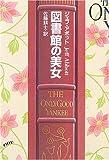 図書館の美女 (ハヤカワ・ミステリ文庫)