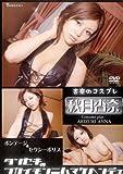 秋月杏奈のコスプレ ~ボンテージ&セクシーポリス 秋月杏奈 【TAN-009】 [DVD]