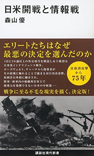『日米開戦と情報戦』目的の不明確さが招いた悲劇