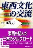 東西文化の交流 (講談社学術文庫)