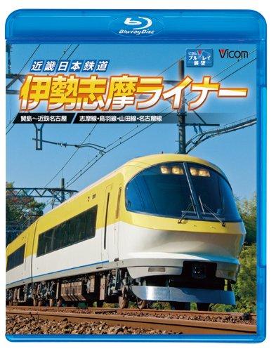 近畿日本鉄道 伊勢志摩ライナー 賢島~近鉄名古屋(Blu-ray Disc)