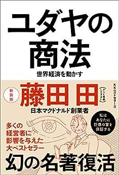 [藤田田]のユダヤの商法(新装版) (ワニの本)