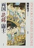 両国花錦闘士(おしゃれりきし) / 岡野 玲子 のシリーズ情報を見る
