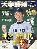 大学野球 2017春季 リーグ展望号 2017年 4/18 号 [雑誌]: 週刊ベースボール 別冊