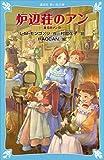 青い鳥文庫 炉辺荘のアン 赤毛のアン(6) (講談社青い鳥文庫)