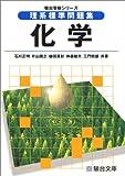 理系標準問題集化学 (駿台受験シリーズ)