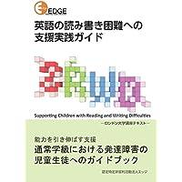 英語の読み書き困難への支援実践ガイド