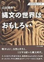 縄文の世界はおもしろい (日本文化シリーズ)