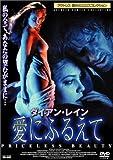 【DVD鑑賞】ダイアン・レイン 愛にふるえて