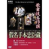 歌舞伎名作撰 假名手本忠臣蔵 (道行・五段目・六段目) [DVD]