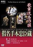 歌舞伎名作撰 假名手本忠臣蔵 (道行・五段目・六段目)[DVD]