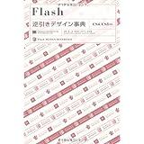 Flash逆引きデザイン事典[CS4/CS3対応]