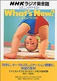 NHKラジオ英会話リスニング・テキスト What's New?