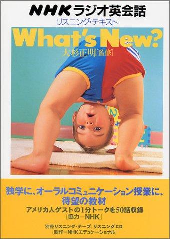 NHKラジオ英会話リスニング・テキスト What's New?の詳細を見る