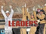 ドラマ特別企画「LEADERS リーダーズ」 ショートナビ【TBSオンデマンド】
